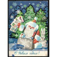 """Почтовая карточка  """" С Новым годом!"""" (Маркированная, подп)"""