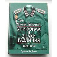 """Книга """" Униформа и знаки различия Армии Германии""""1933-1945.Брайан Ли Дэвис."""