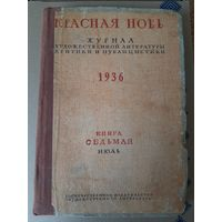 ЖУРНАЛ КРАСНАЯ НОВЬ 1936 ГОД.