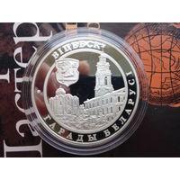 Витебск 20 рублей серебро 2000