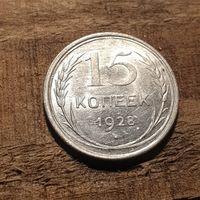 15 копеек 1928 год. UNC. Штемпельный блеск.