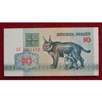 10 Рублей -1992- * - БЕЛАРУСЬ - *-идеальное состояние-