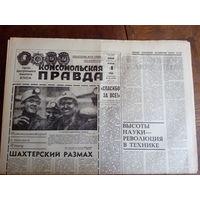 """Газета """"Комсомольская правда"""" за 4 февраля 1970 г."""