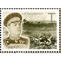 Приднестровье ПМР 2020, (700) Великая Отечественная война. Маршал Александр Василевский, 1