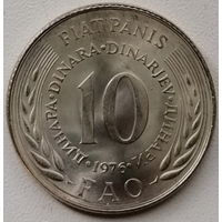 Югославия 10 динар 1976 ФАО