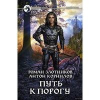 Путь к Порогу.Роман Злотников, Антон Корнилов