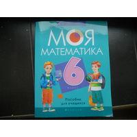 В. Герасимов. Моя математика. 6 класс