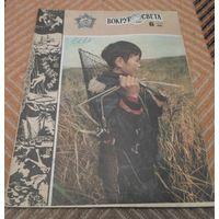 """Журнал """"Вокруг света"""" (6'1983)"""