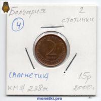 2 стотинки Болгария 2000 года (#4)