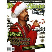 БОЛЬШАЯ РАСПРОДАЖА! Журнал Rolling Stone #январь 2007