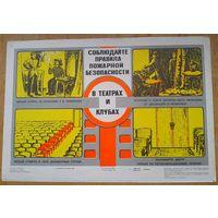 """Плакат СССР. """"Соблюдайте правила пожарной безопасности."""" 1981 г. Москва 30х44 см"""