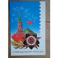 Две открытки с поздравлениями Ветерану Великой Отечественной войны. 1991 год