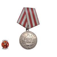 """Медаль """"За оборону Москвы"""" (1944) (КОПИЯ)"""