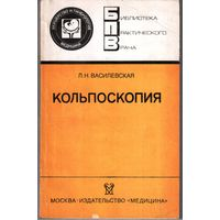 Кольпоскопия.- Л.Н. Василевская.- М.:Медицина.- 1986.- 160 с.