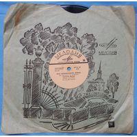 78 об. Гертруда Юхина – Песня о тебе / Над Кронштадтом туман (1966)