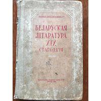 Беларуская літаратура ХІХ стагоддзя. Мн., 1950