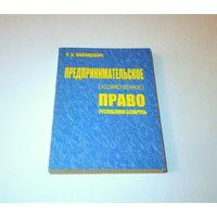 Предпринимательское (хозяйственное) право Республики Беларусь. Автор: С.С. Вабищевич. 2005 г. 448 страниц.