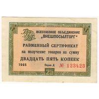Чек ВНЕШПОСЫЛТОРГ 25 копеек 1965 серия Д 123423 БЕЗ ПОЛОСЫ (Интересный номер)