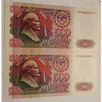 500 рублей 1992 (цена за две купюры)