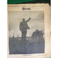 Журнал ОГОНЁК 1930 год #3