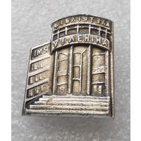Значок. Библиотека им. В.И. Ленина #0211