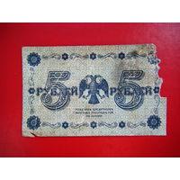 5 рублей 1918г.