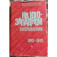 Москаленко . На Юго-западном направлении 1941-1945 гг. Москва, 1972 г.