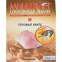 Журнал .розовый кварц. из серии .минералы- сокровища земли