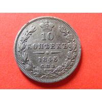 10 копеек 1845 СПБ КБ серебро