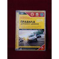 -Диск ПДД 2014 14 выпуск 3 издание