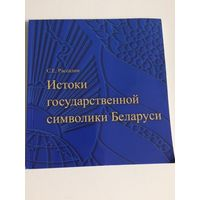 История государственной символики Беларуси