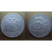Без знака монетного двора 5 рублей 1997 RRRR.Редкость,брак!!!