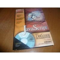 JavaScript Библия пользователя 4-е издание, 950 листов.
