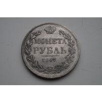 1 рубль 1847.  Красивая копия