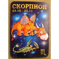 "Календарик ""Скорпион"""