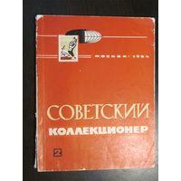 Советский коллекционер #2 (1964)