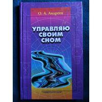 О.А. Андреев Управляю своим сном. 4-я ступень обучения. Программа Чевертое измерение