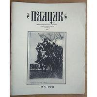 """Часопiс """"Полацак"""" 1991 г. 2 нумары."""