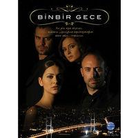 Тысяча и одна ночь / BinBir Gece (Турция, 2006) Все 90 серий. Скриншоты внутри.