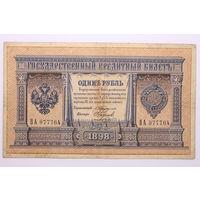 Россия, 1 рубль 1898 год, Тимашев - Наумов.