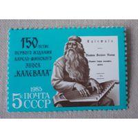 1985, февраль. 150-летие первого издания карело-финского эпоса ''Калевала''