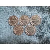 Монеты 1915.блеск.