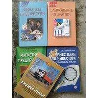 5 книг по экономике