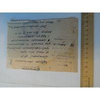 Справка 1932 год,с рубля.