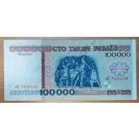 100000 рублей 1996 года, серия вБ