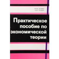 Практическое пособие по экономической теории (в схемах), Зубко, 1999 г.и.