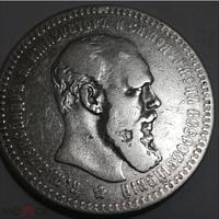 G Россия 1 рубль 1892 г. Александр 3-й III-й  АГ  ОРИГИНАЛ!