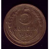 5 копеек 1930 год 3