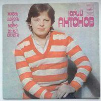 Юрий Антонов. Пластинка для проигрывателя. Мини грампластинка
