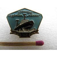 "Знак. Атомный ледокол ""Ленин"" (тяжёлый, ЛМД)"